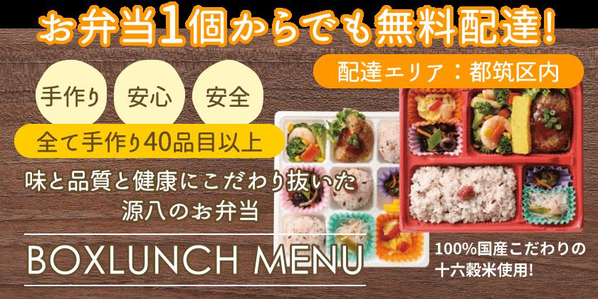 味と品質と健康にこだわり抜いた源八のお弁当-BOXLUNCH MENU
