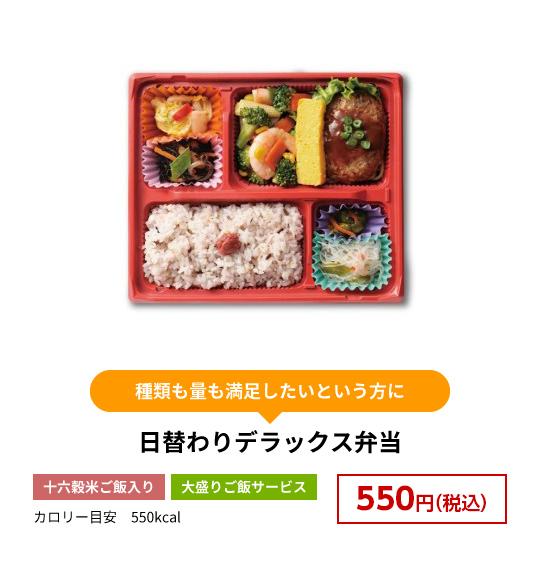 種類も量も満足したいという方に - 日替わりデラックス弁当 500円(税込)