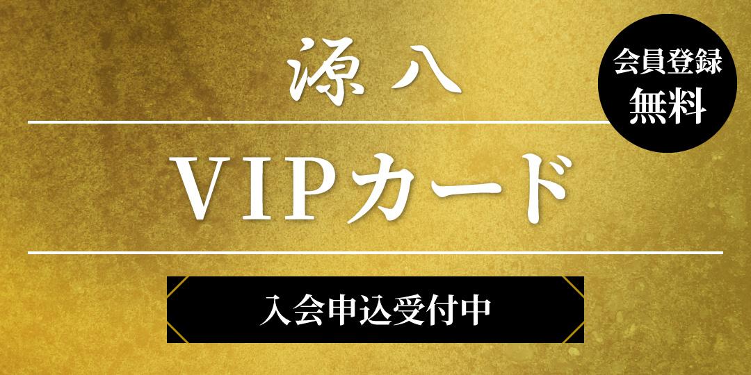 源八VIPカード 入会申込受付中