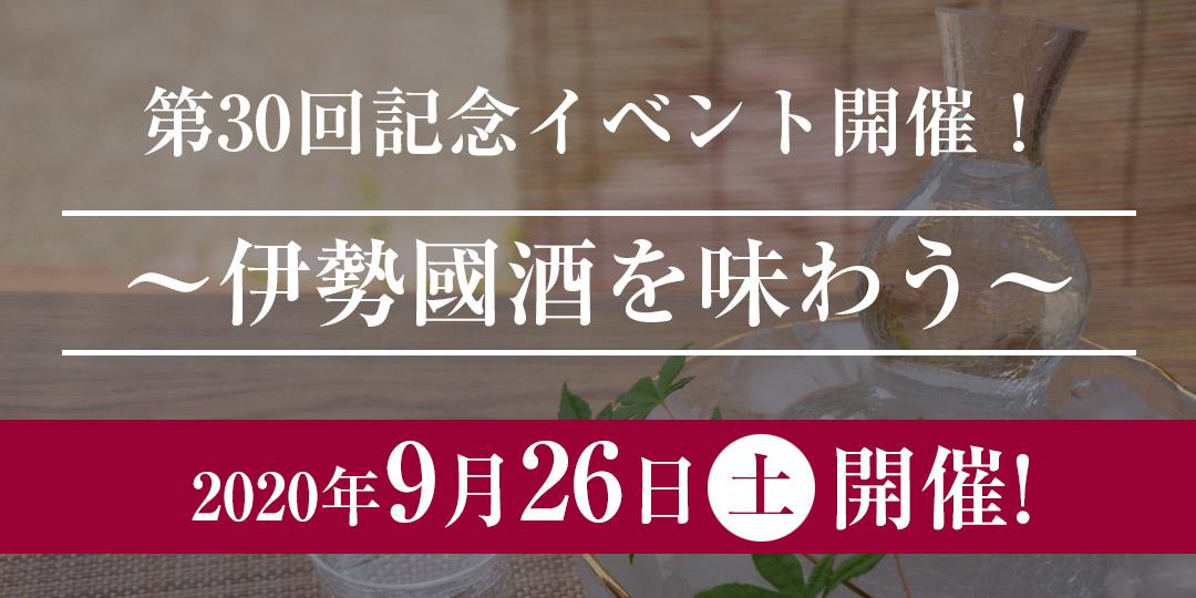 第30 回記念イベント開催!