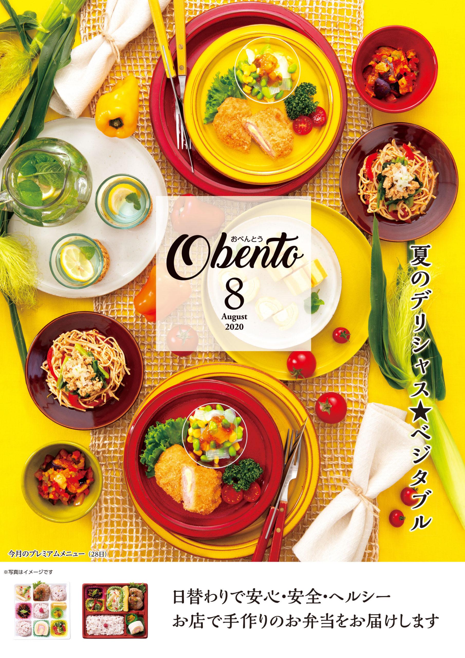 Obento-2020年8月号