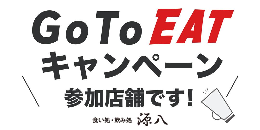 Go To EATキャンペーン参加店