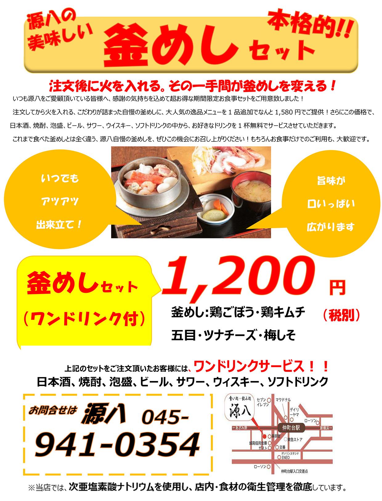 源八の釜めしセット1,200円(ワンドリンク付き)
