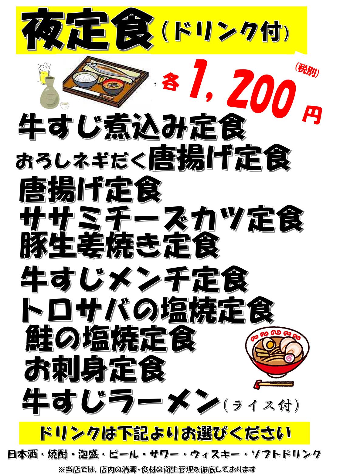 源八の夜定食(ドリンク付)1,200円