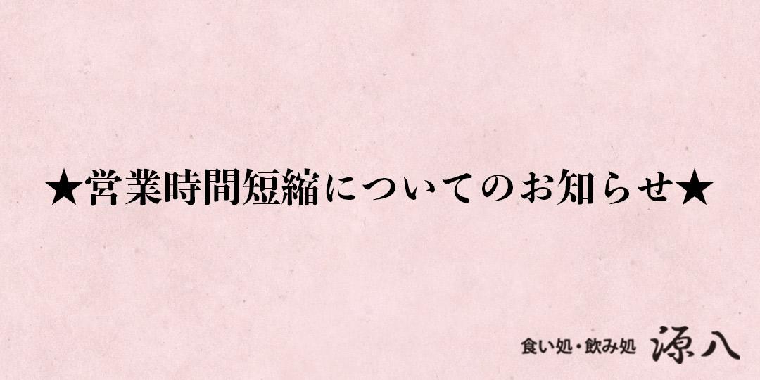 ★営業時間短縮についてのお知らせ★