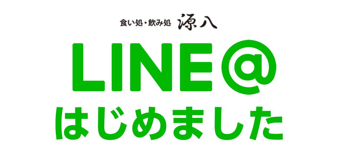 源八LINE@はじめました