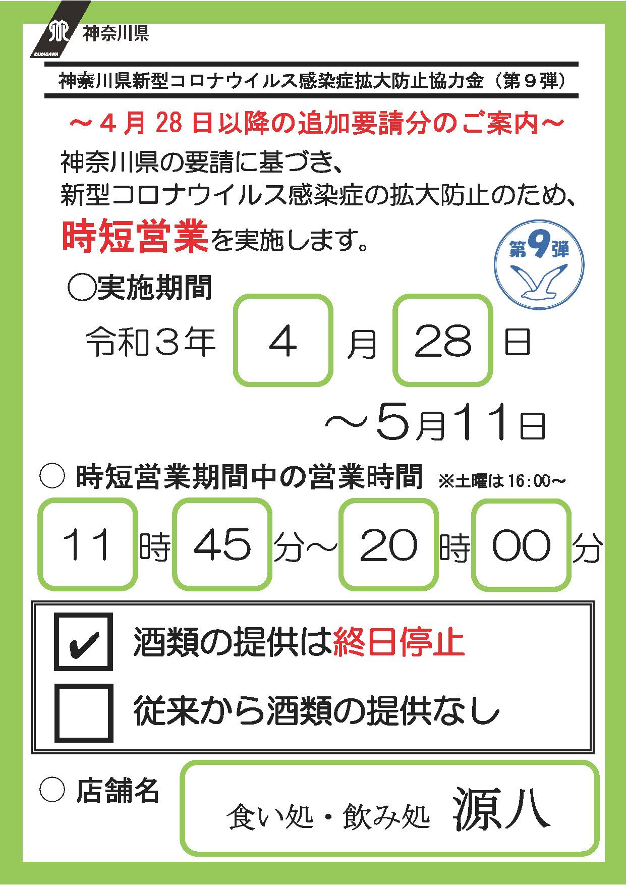 仲町台 源八 営業時間短縮についてのお知らせ